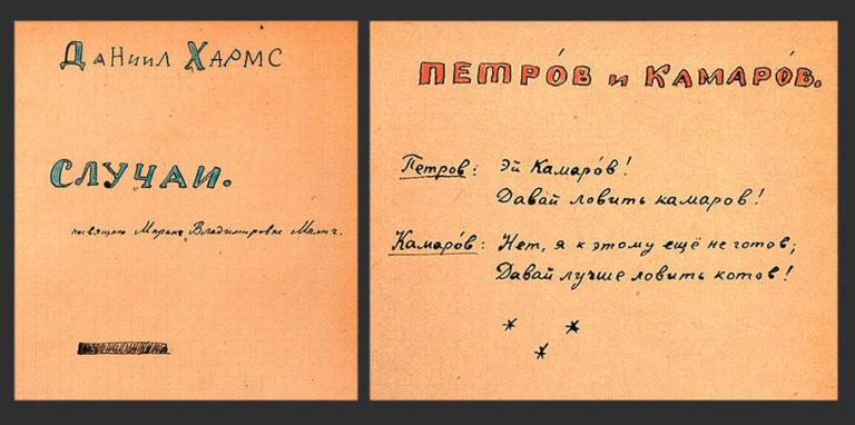 Титульный лист рукописного сборника Д. Хармса «Случаи» и автограф рассказа «Петров и Камаров». 1930-е