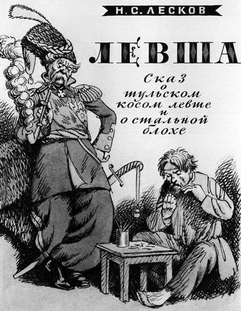 Титульный лист сказа Н.С. Лескова «Левша» с иллюстрацией. 1961