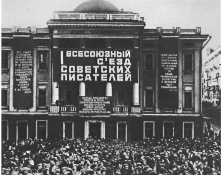У Дома союзов в день открытия I съезда советских писателей. 1934