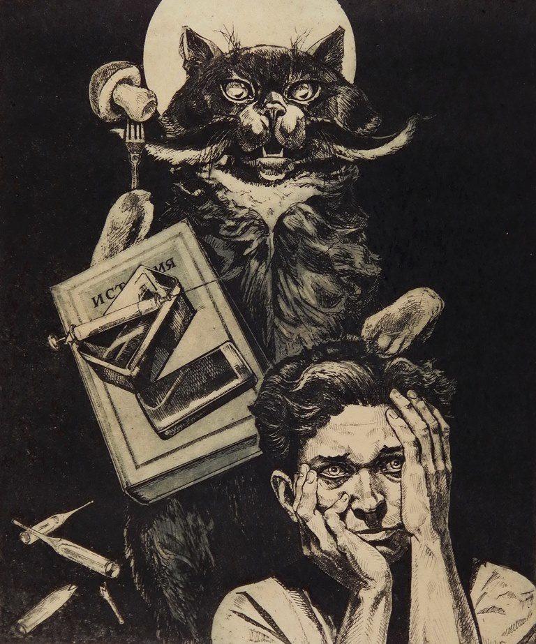 Ученик Мастера. Иллюстрация к роману «Мастер и Маргарита». 1979–1992