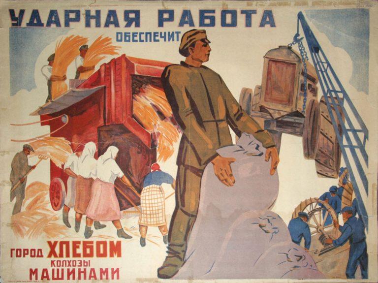 «Ударная работа обеспечит город хлебом, колхозы машинами». 1930