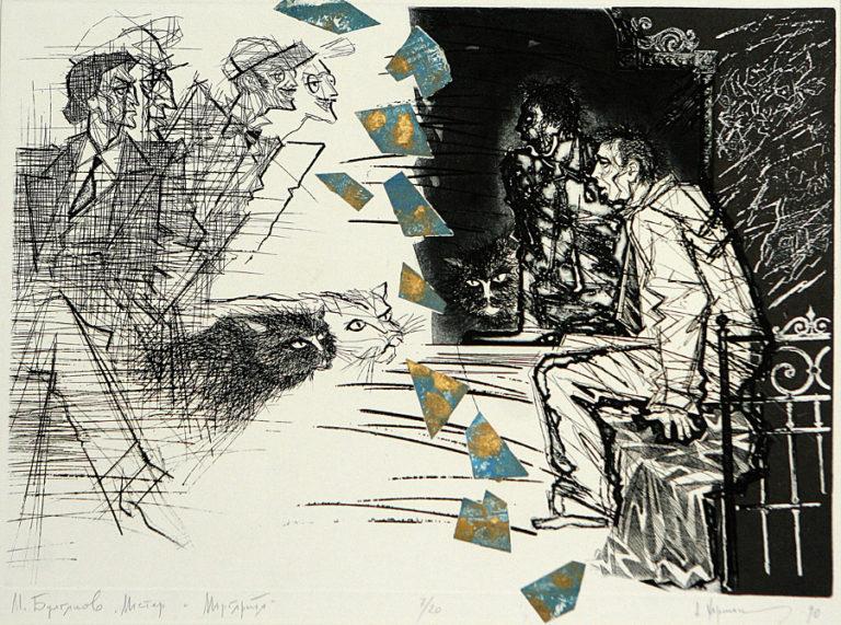 Утро Степы Лиходеева. Иллюстрация к роману «Мастер и Маргарита». 1990