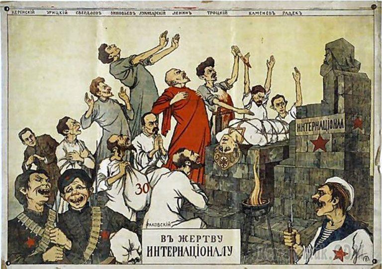 В жертву Интернационалу. 1919