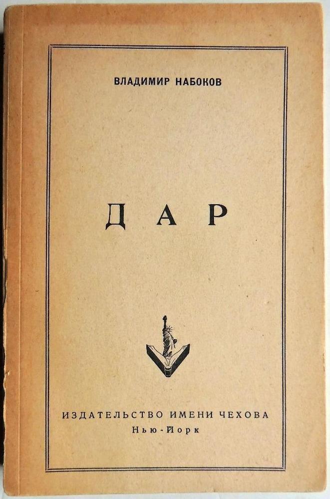 В. В. Набоков. Дар. Нью-Йорк: Издательство имени Чехова, 1952
