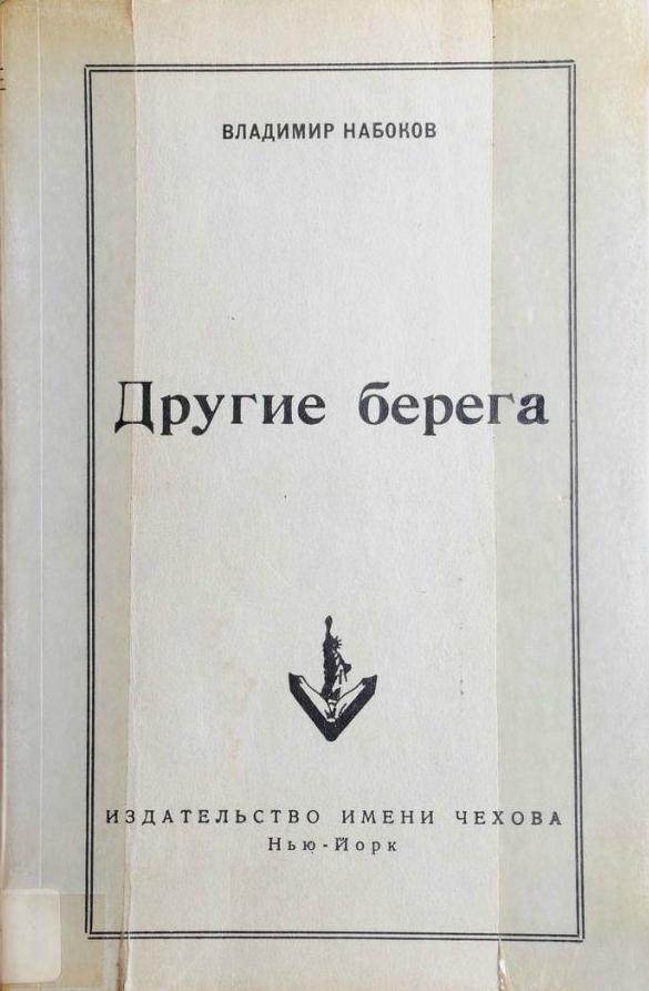 В. В. Набоков. Другие берега. Нью-Йорк: Издательство имени Чехова, 1954