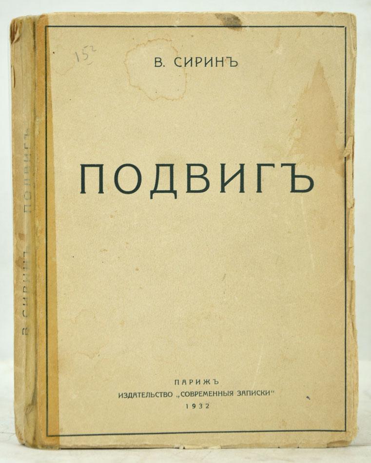 В. В. Набоков. Подвиг. Париж: Современные записки, 1932