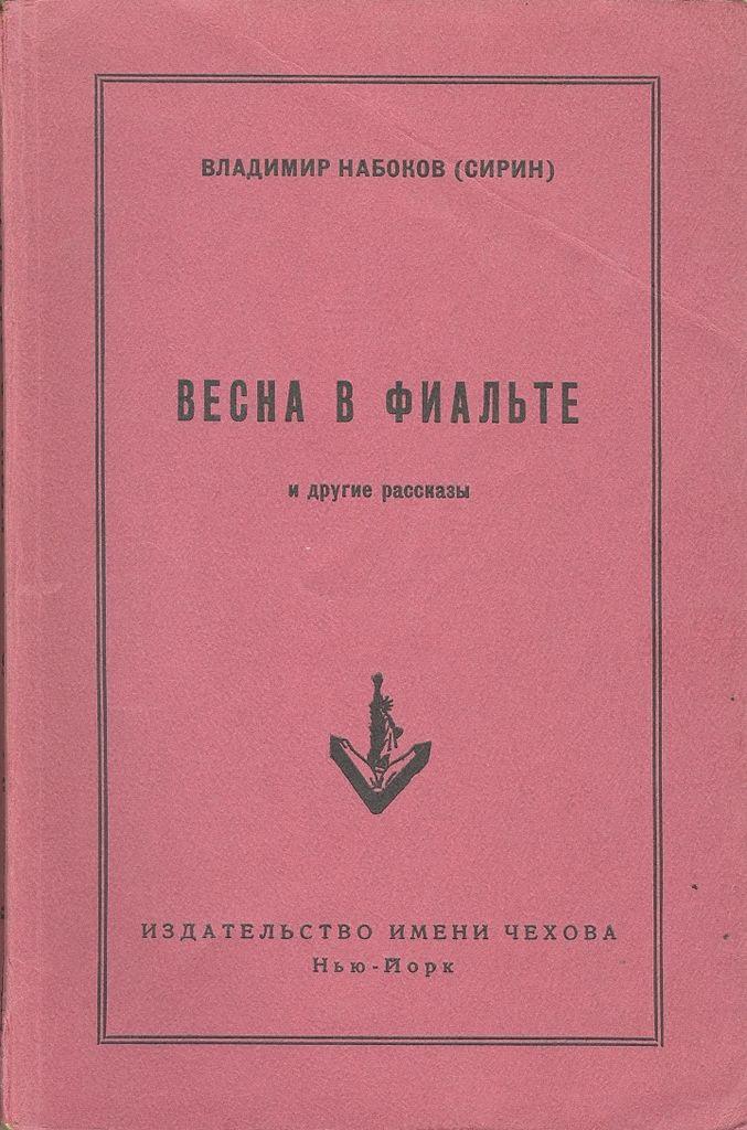 В. В. Набоков. Весна в Фиальте и другие рассказы. Нью-Йорк: Издательство имени Чехова, 1956