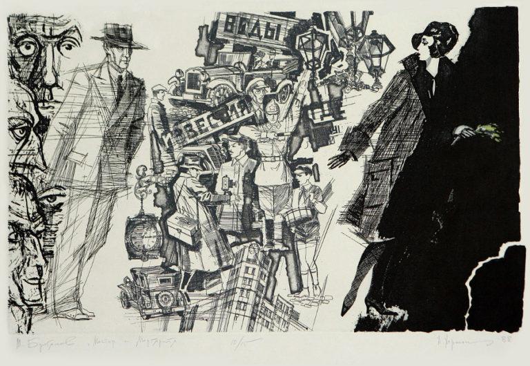 Встреча Мастера и Маргариты. Иллюстрация к роману «Мастер и Маргарита». 1988