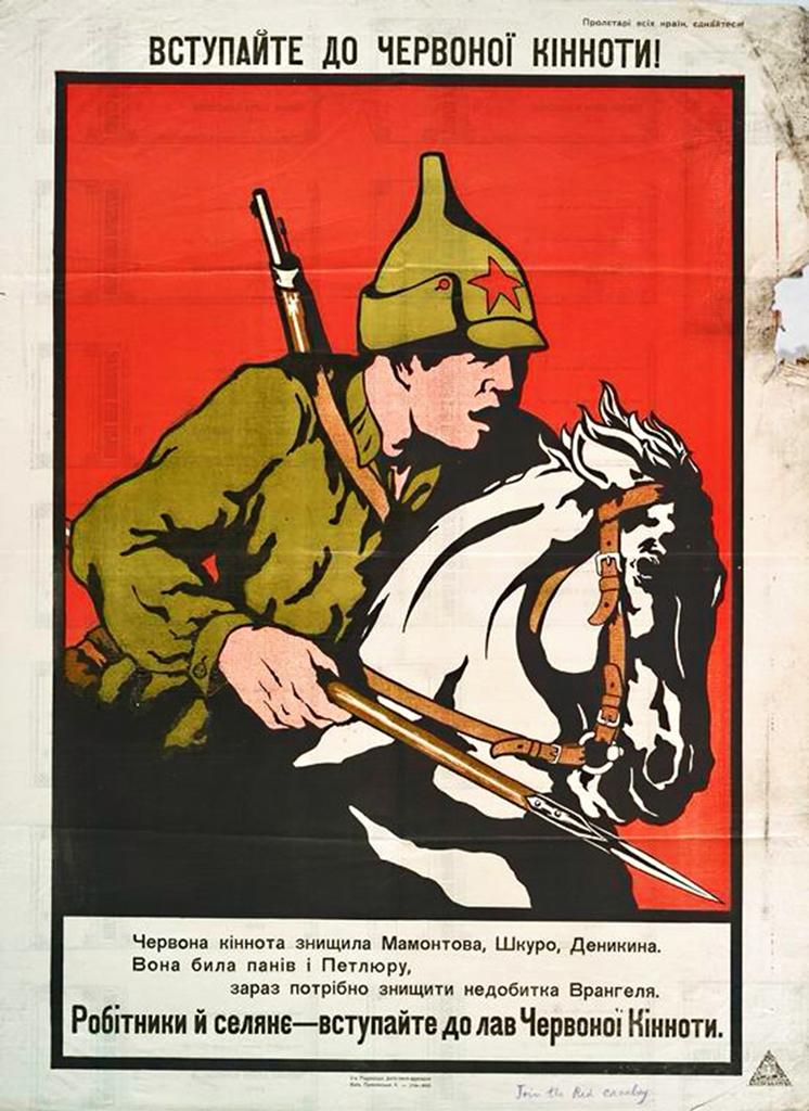 «Вступайте в красную конницу!». 1920