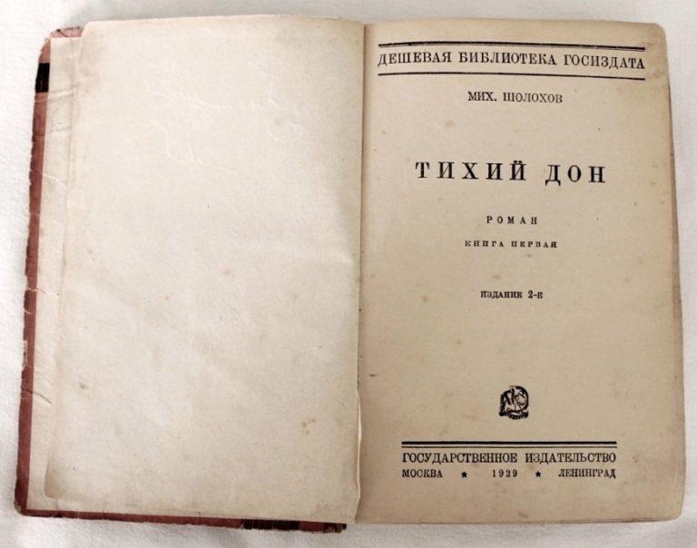 Второе издание первой книги романа «Тихий Дон». 1929