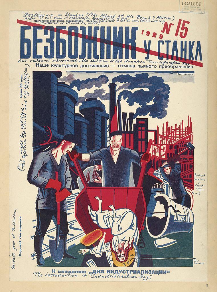 Выпуск антирелигиозного журнала «Безбожник у станка». 1929