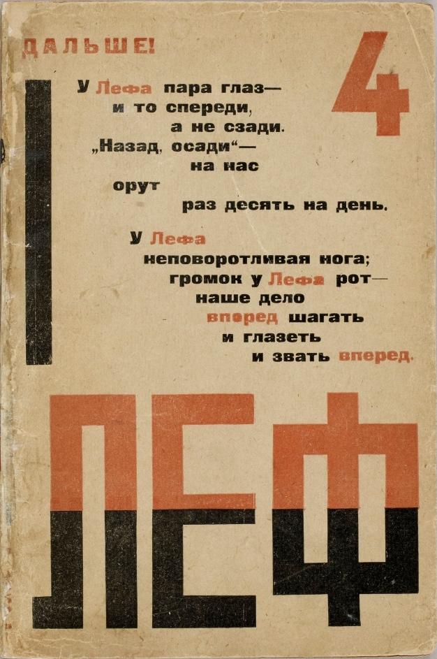 Выпуск журнала «ЛЕФ». 1924