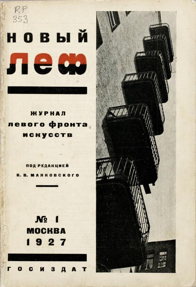 Выпуск журнала «Новый ЛЕФ». 1927