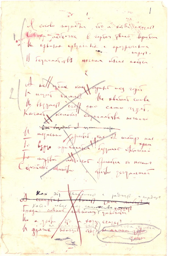 «Я слово позабыл, что я хотел сказать...». Черновой автограф О. Э. Мандельштама. 1921