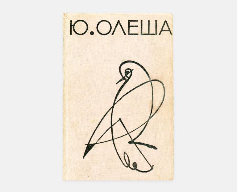 Юрий Олеша. Избранные произведения. 1956