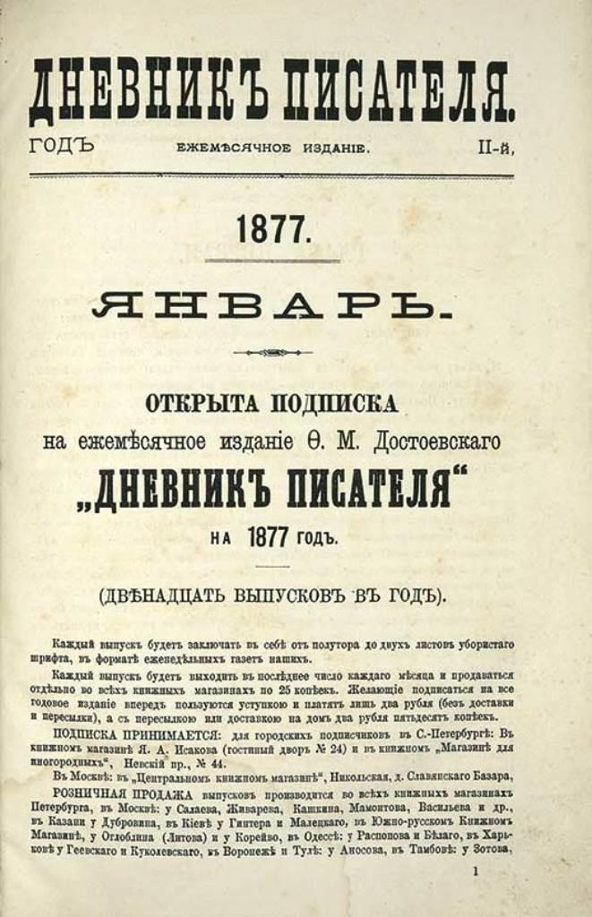 Журнал Ф. М. Достоевского «Дневник писателя», выходивший в 1876—1877 гг.