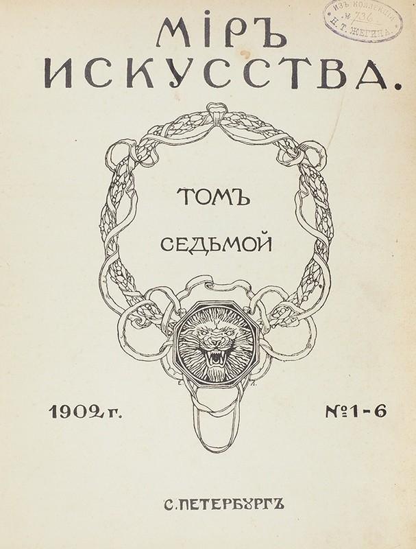 Журнал «Мир искусства». №1–6. СПб.,1902