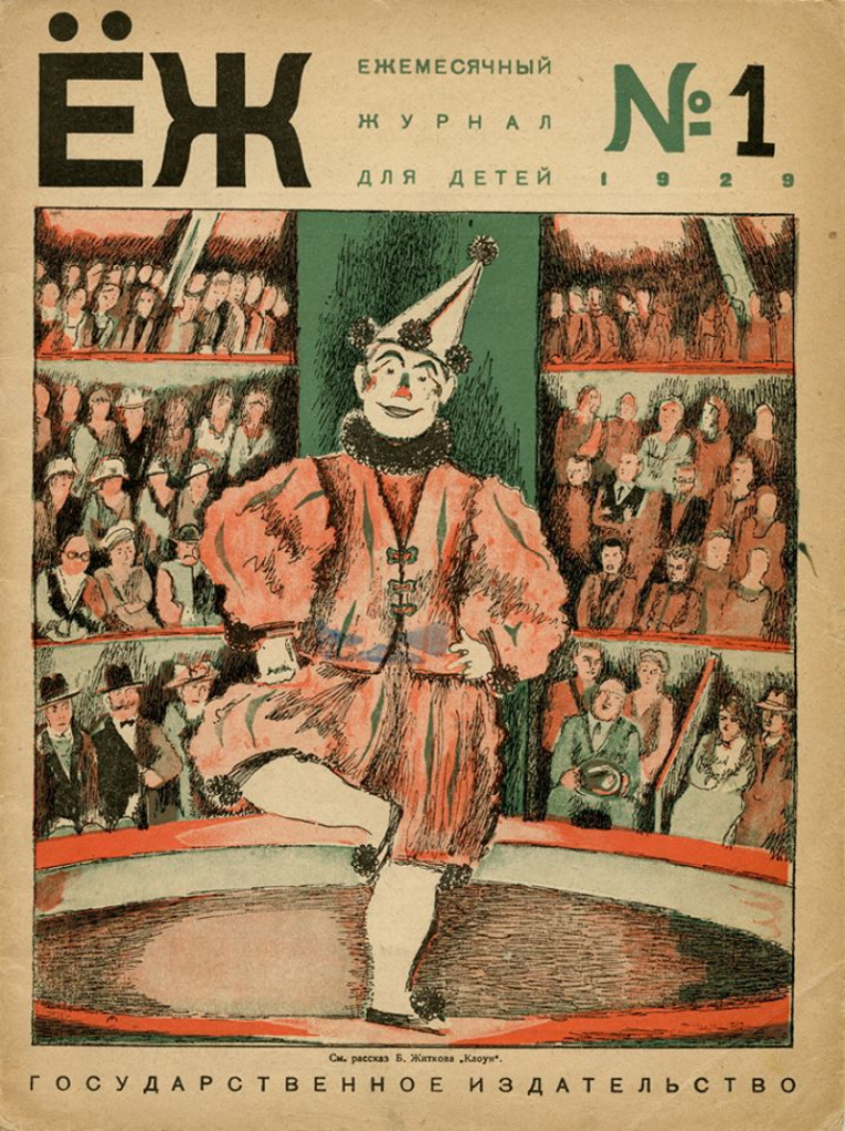 Журнал «ЁЖ», № 1. Л., 1929