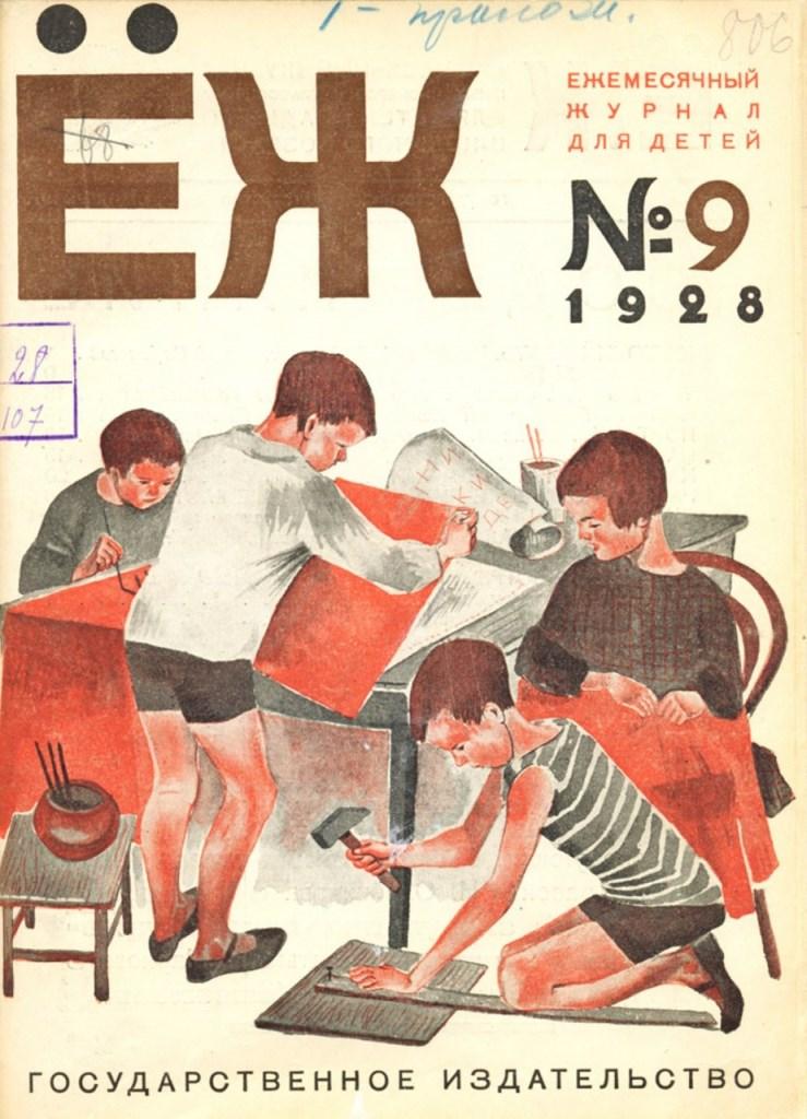 Журнал «ЁЖ», № 9. Л., 1928