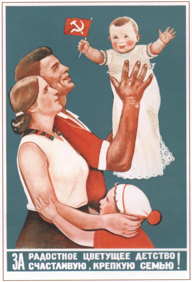 «За радостное цветущее детство!». 1936