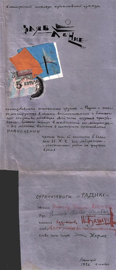 Заявление участников группы «Радикс» в ГИНХУК с просьбой о предоставлении помещения для репетиций. 1926