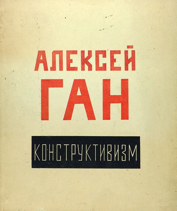 Ган А.М. Конструктивизм. Тверь: Тверское издательство, 1922