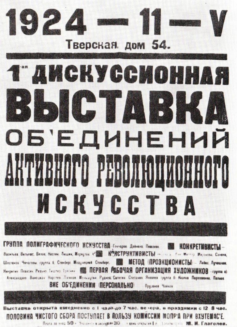 Афиша Первой дискуссионной выставки объединений активного революционного искусства. Москва, 1924
