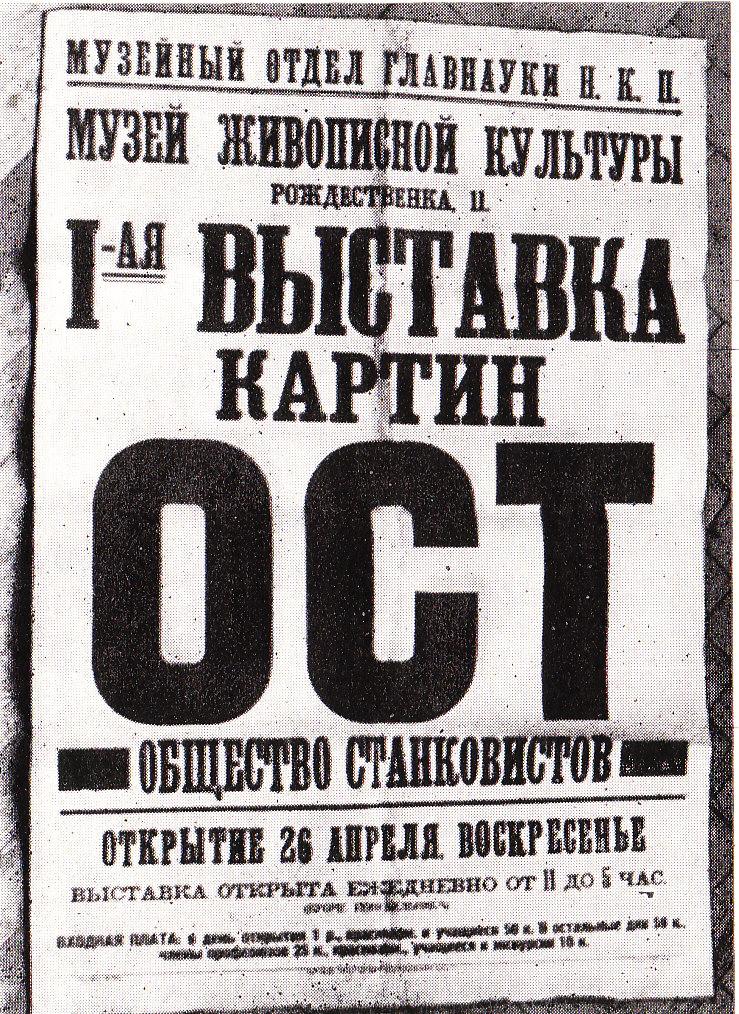 Афиша первой выставки Общества художников-станковистов (ОСТ). Москва, 1925