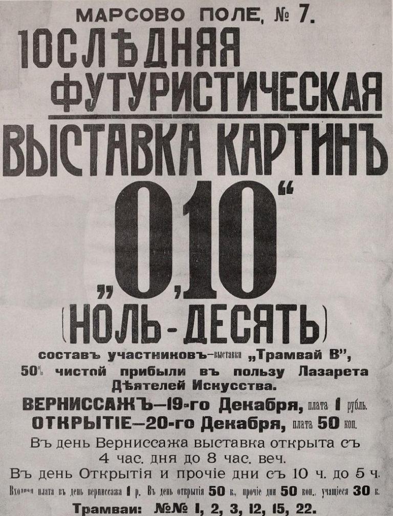 Афиша последней футуристической выставки «0,10». 1915