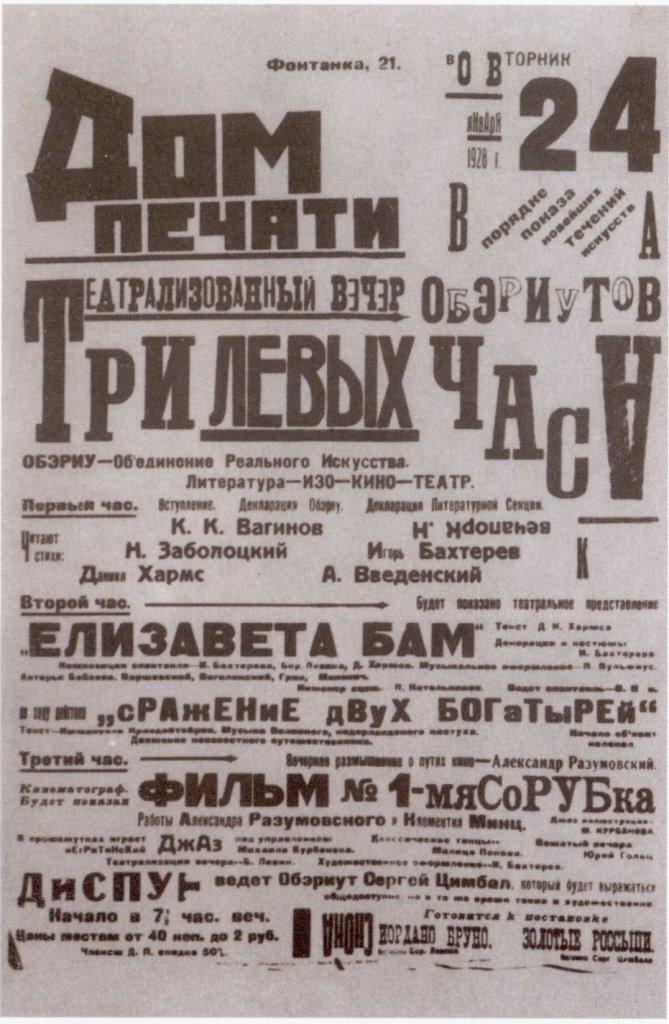 Афиша вечера «Три левых часа». Январь 1928