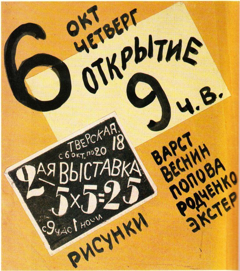 Афиша выставки «5x5=25». 1921