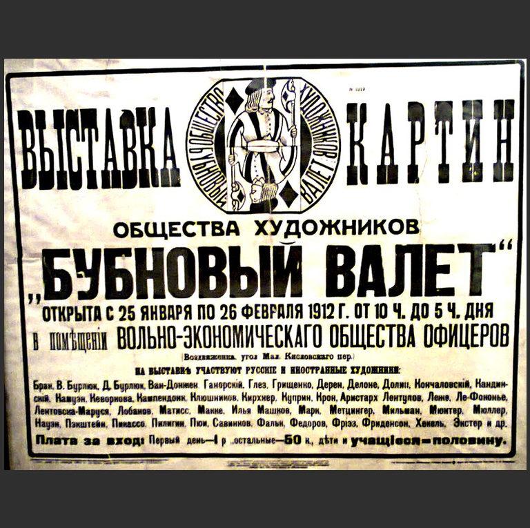 Афиша выставки «Бубновый валет». 1912