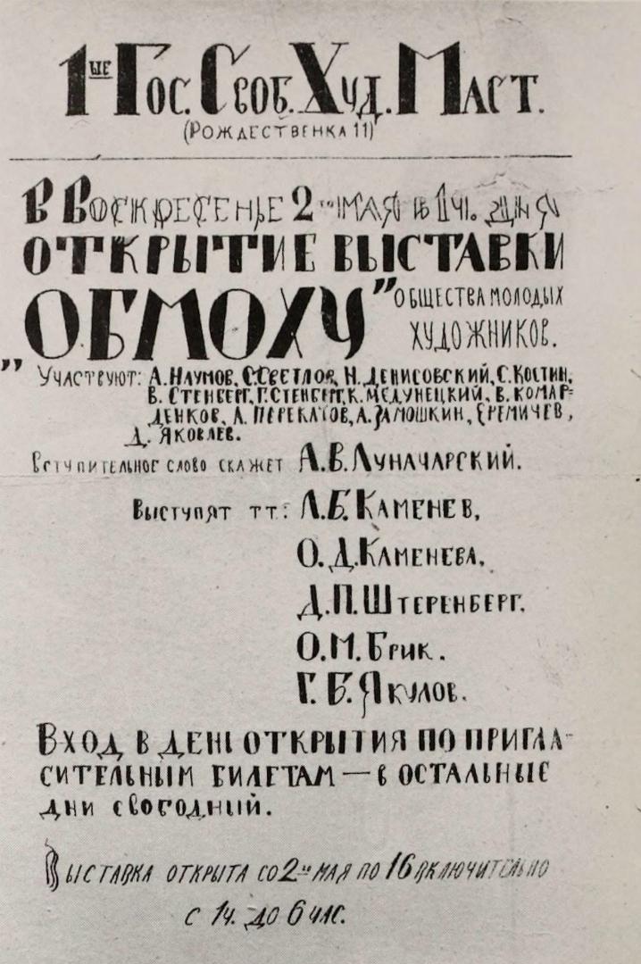 Афиша выставки ОБМОХУ. 1920