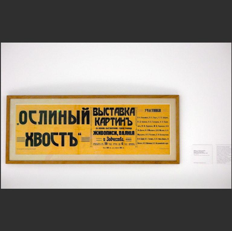 Афиша выставки «Ослиный хвост». 1912