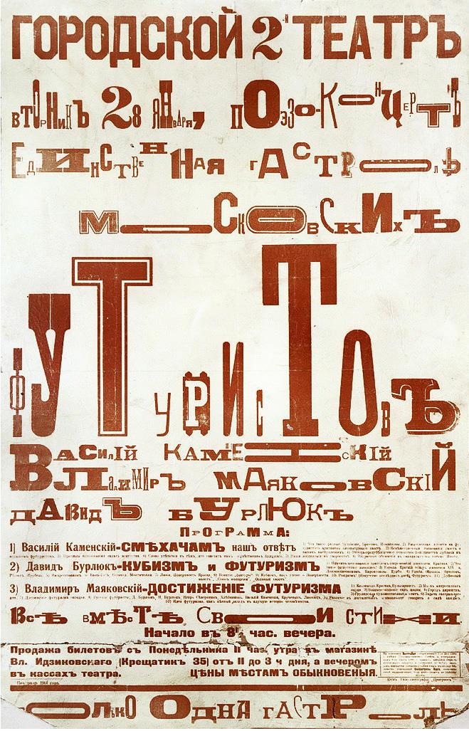 Афиша выступления В. Каменского, Д. Бурлюка и В. Маяковского в Киеве. 1914