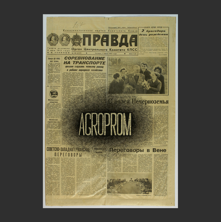 Агропром. 1987