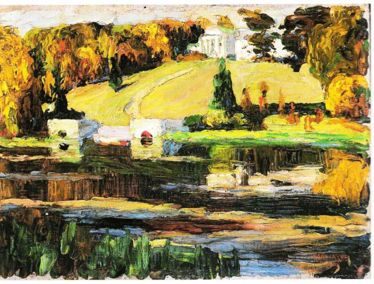 Ахтырка. Осень. 1901