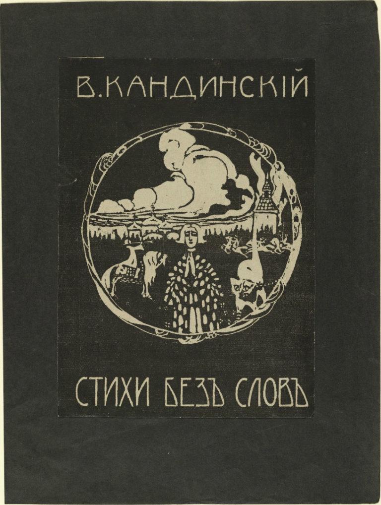 Альбом «Стихи без слов». 1903–1904