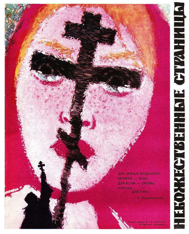 Атеистический плакат. 1960-е