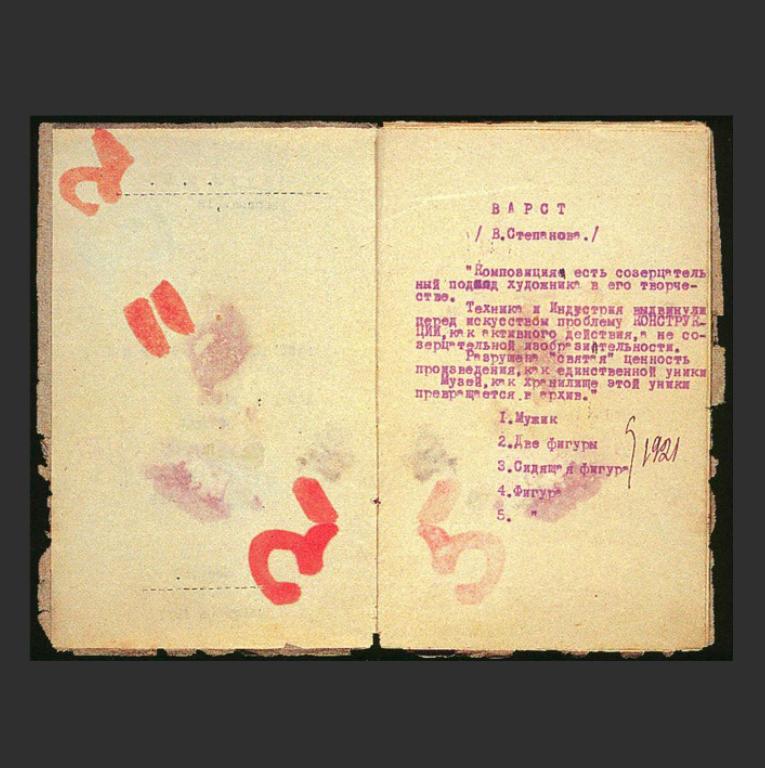 Авторский каталог выставки «5x5=25». 1921