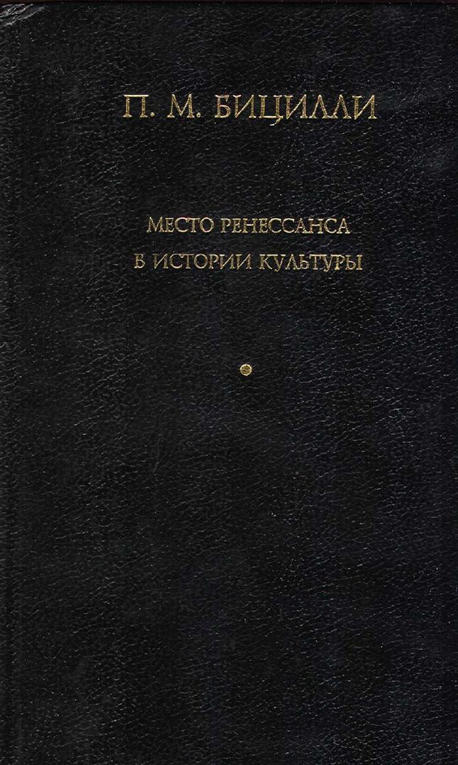 Бицилли П.М. Место Ренессанса в Истории Культуры. 1996