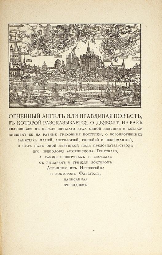 Брюсов В.Я. Огненный Ангел. Повесть в XVI главах. 2-е изд., доп. М. Скорпион, 1909