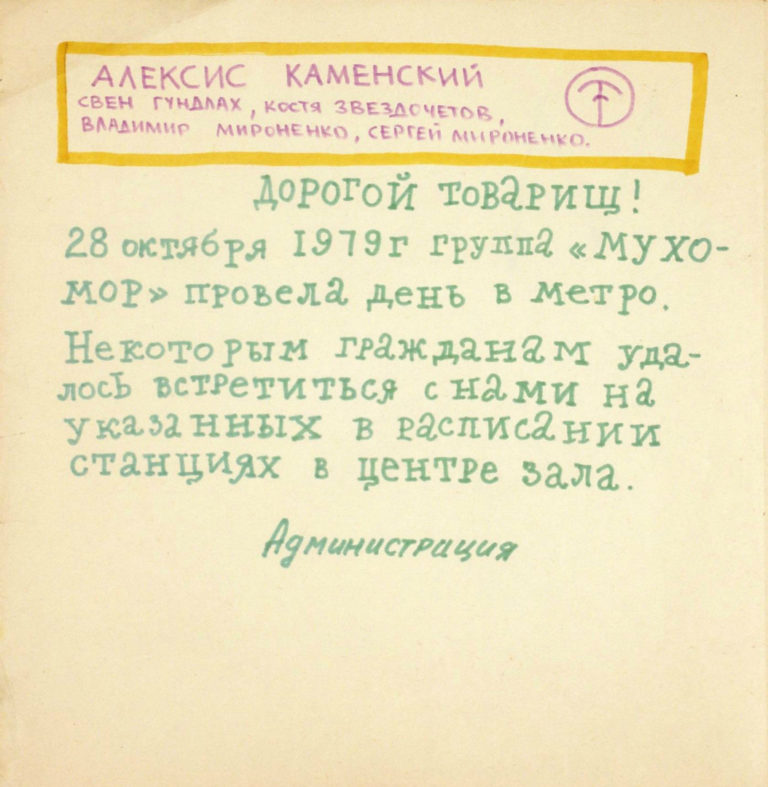 Документация акции «Метро» группы «Мухомор». 1979