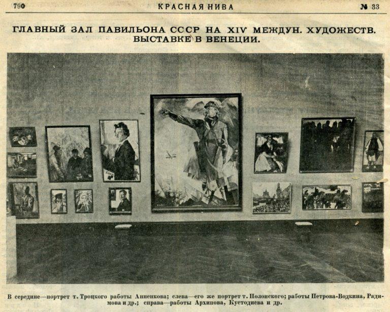 Экспозиция павильона СССР на XIV Венецианской биеннале. 1924