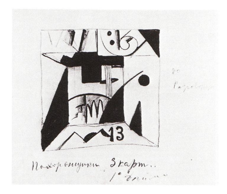 Эскиз декорации к опере М. Матюшина и А. Крученых «Победа над солнцем». 1913