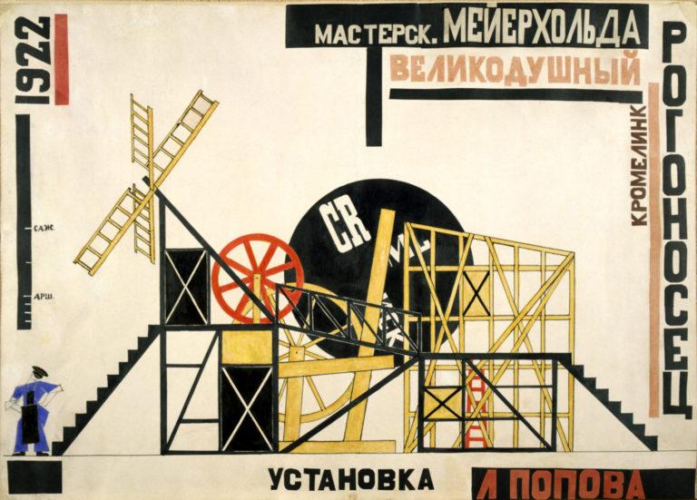 Эскиз сценической установки к спектаклю «Великодушный рогоносец». 1922