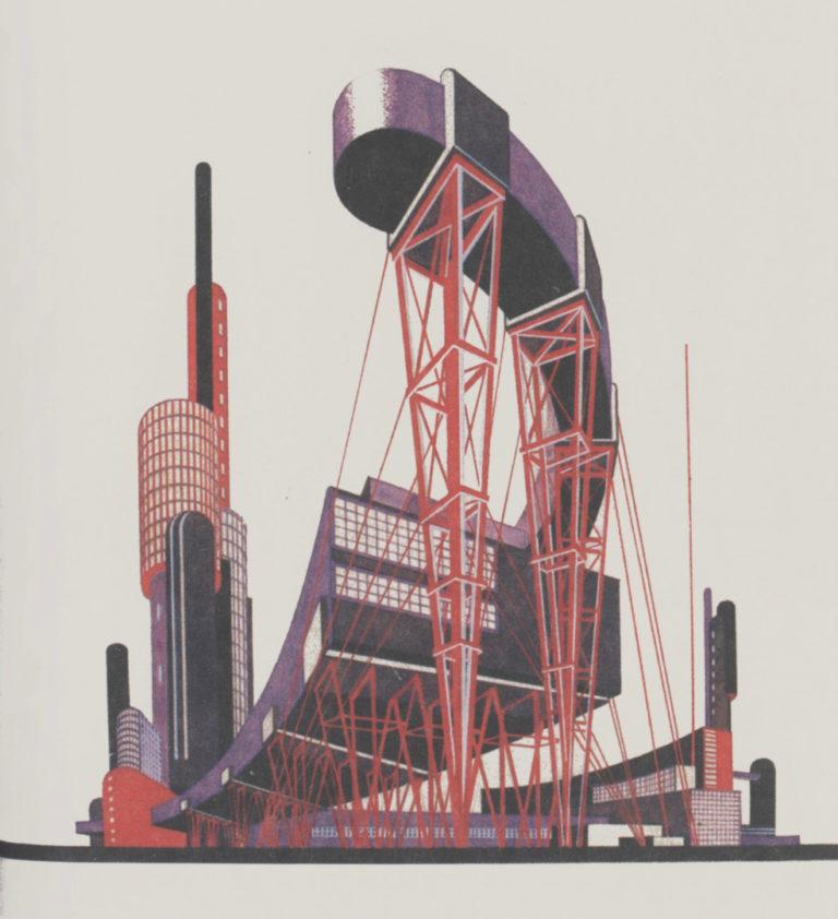 Фантастическая композиция №5. 1929–1931