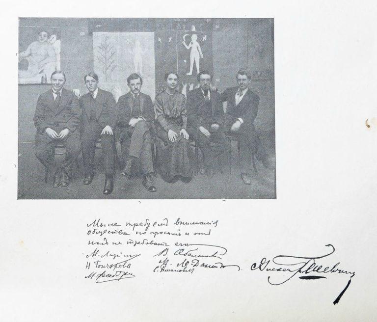 Фото художников «Ослиного хвоста», автографы и один из принципов группы. 1913