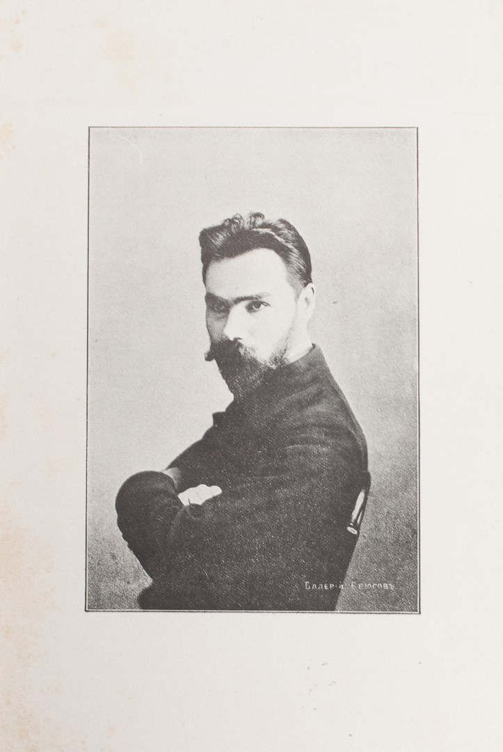 Фото из книги Брюсов В.Я. Полное собрание сочинений и переводов. - СПб. Сирин, 1913-1914