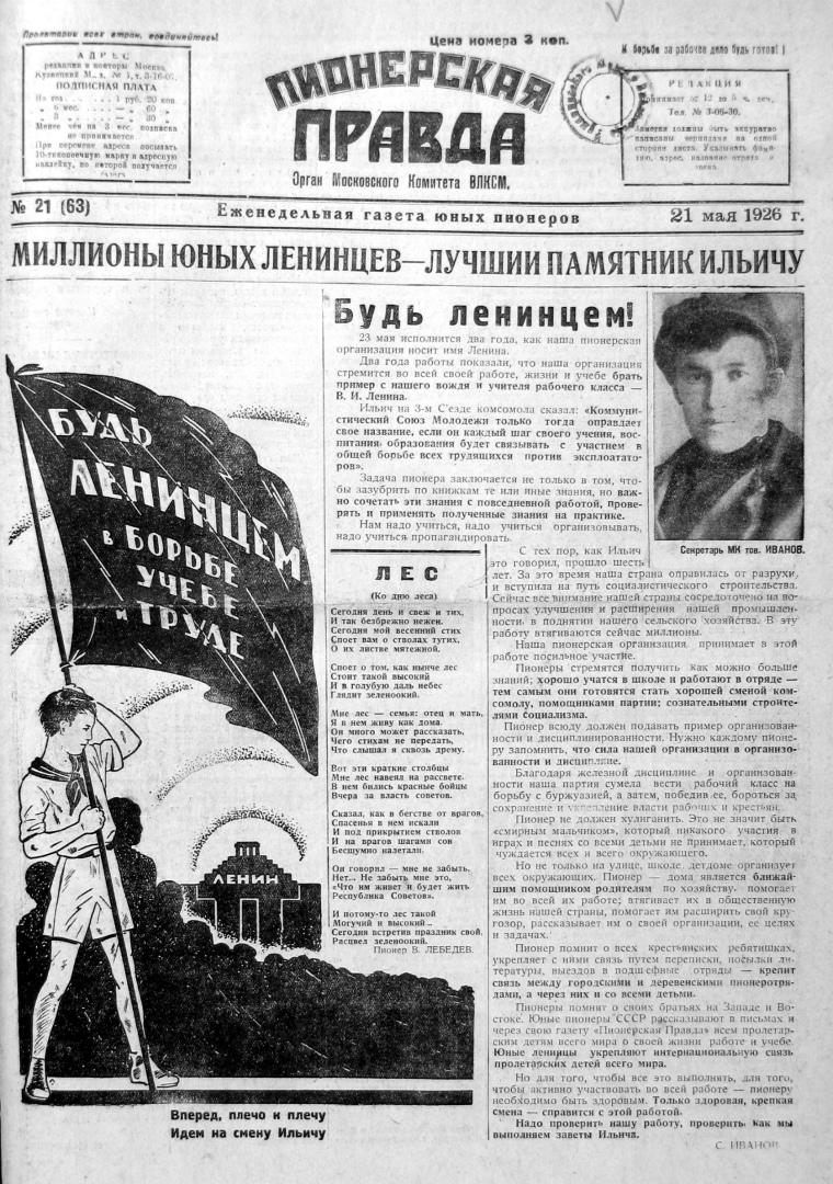 Газета «Пионерская правда», №21, 21 мая 1926
